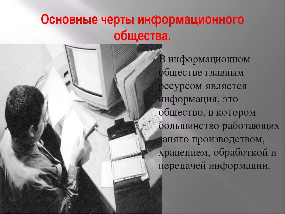 Основные черты информационного общества. В информационном обществе главным ре...