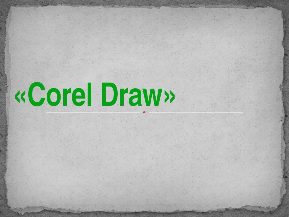 «Corel Draw»