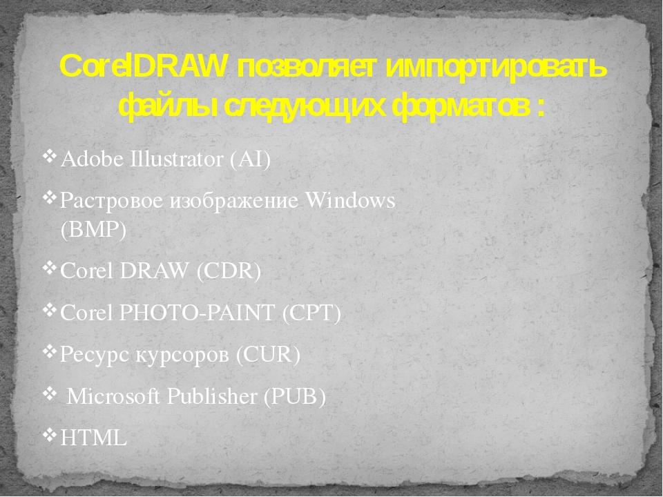 Adobe Illustrator (AI) Растровое изображение Windows (BMP) Corel DRAW (CDR) C...