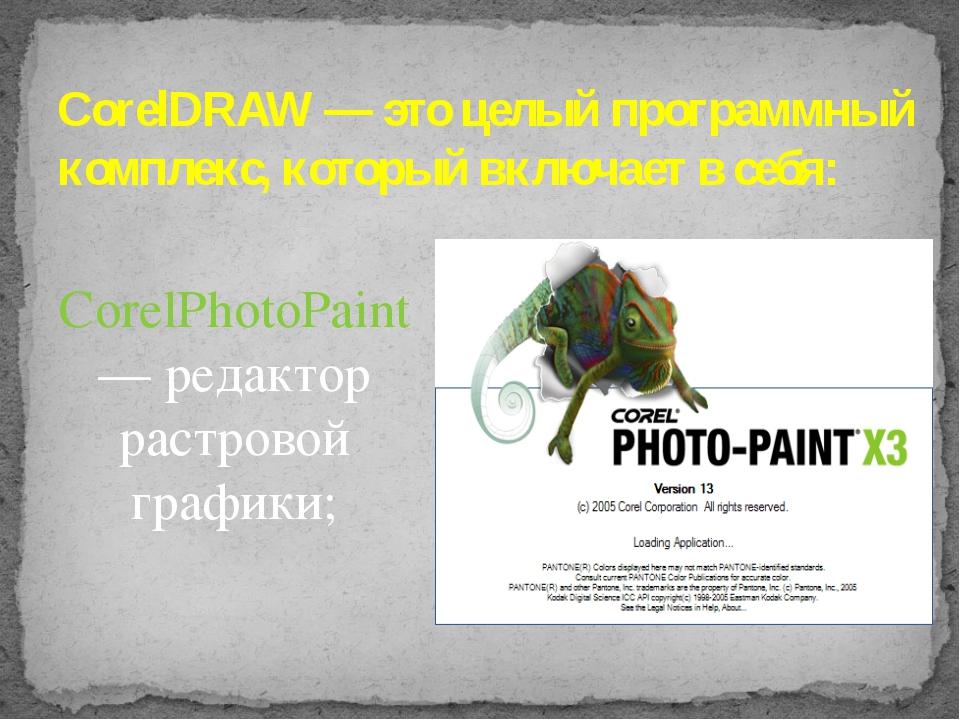 CorelPhotoPaint — редактор растровой графики;  CorelDRAW — это целый програм...