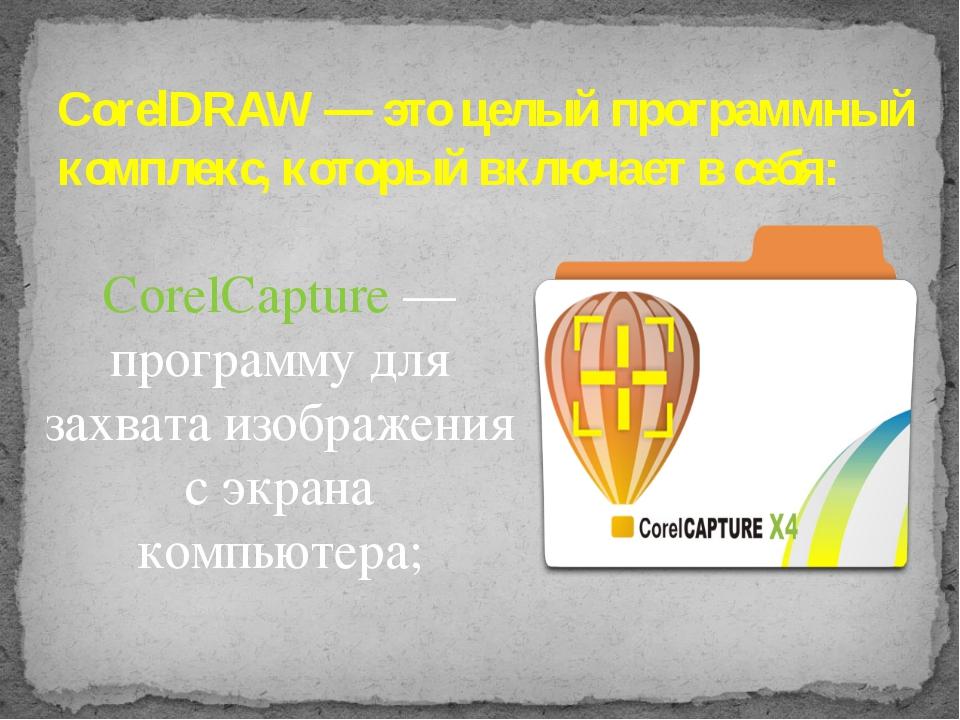 CorelCapture — программу для захвата изображения с экрана компьютера;  Corel...