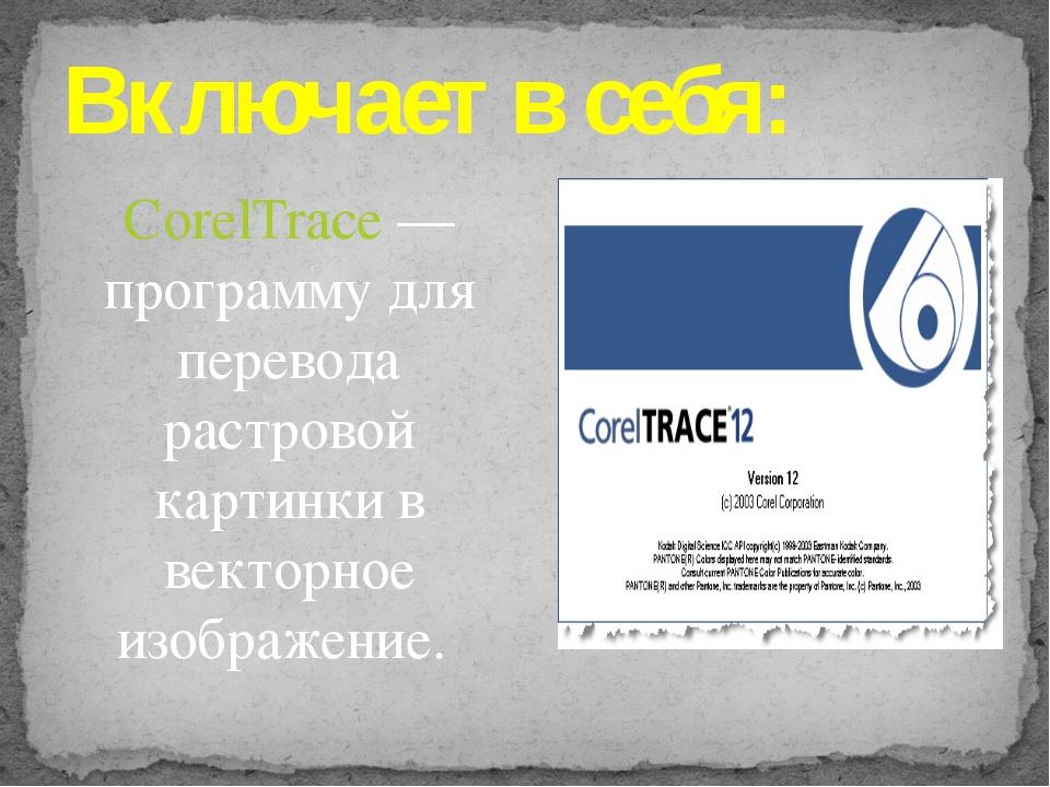CorelTrace — программу для перевода растровой картинки в векторное изображени...