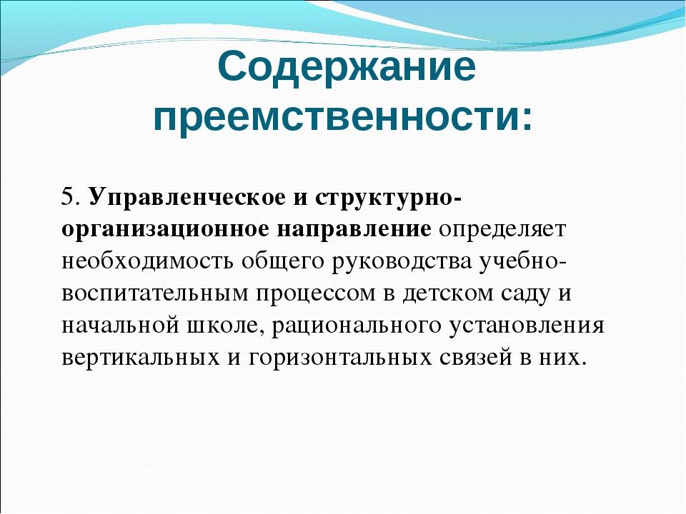 Содержание преемственности: 5. Управленческое и структурно-организационное н...