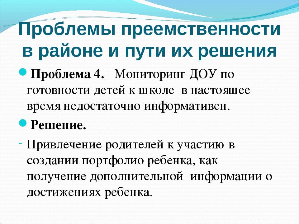 Проблемы преемственности в районе и пути их решения Проблема 4. Мониторинг ДО...
