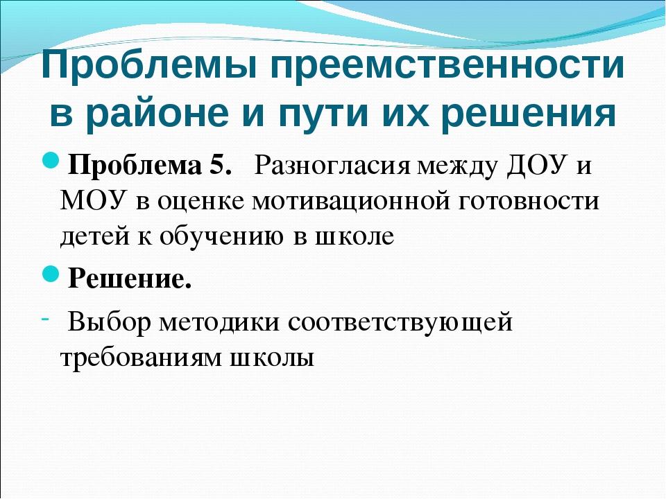 Проблемы преемственности в районе и пути их решения Проблема 5. Разногласия м...