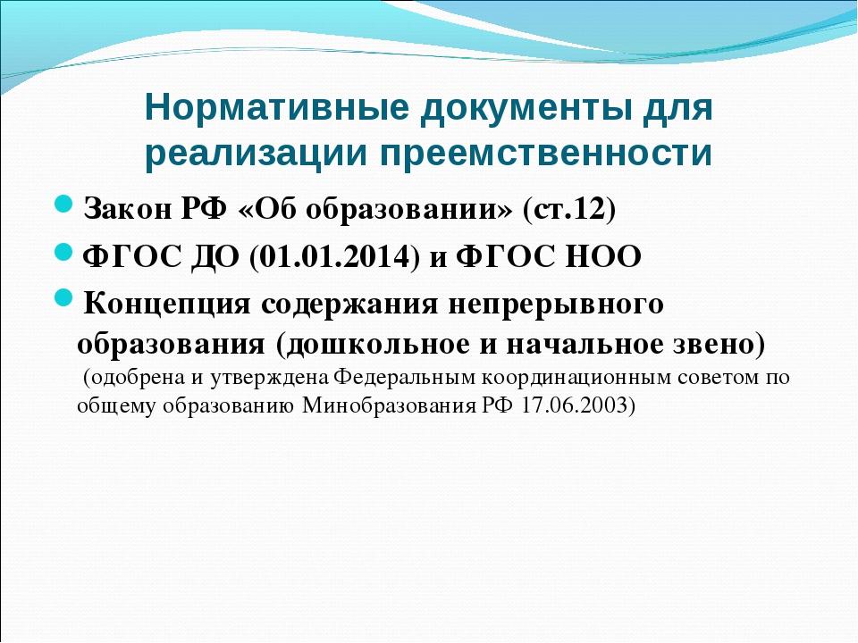 Нормативные документы для реализации преемственности Закон РФ «Об образовании...