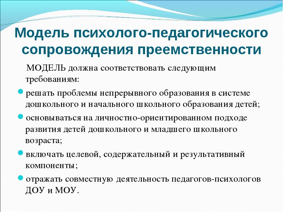Модель психолого-педагогического сопровождения преемственности МОДЕЛЬ должна...