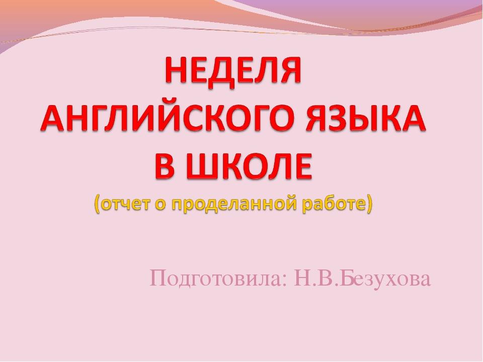 Подготовила: Н.В.Безухова