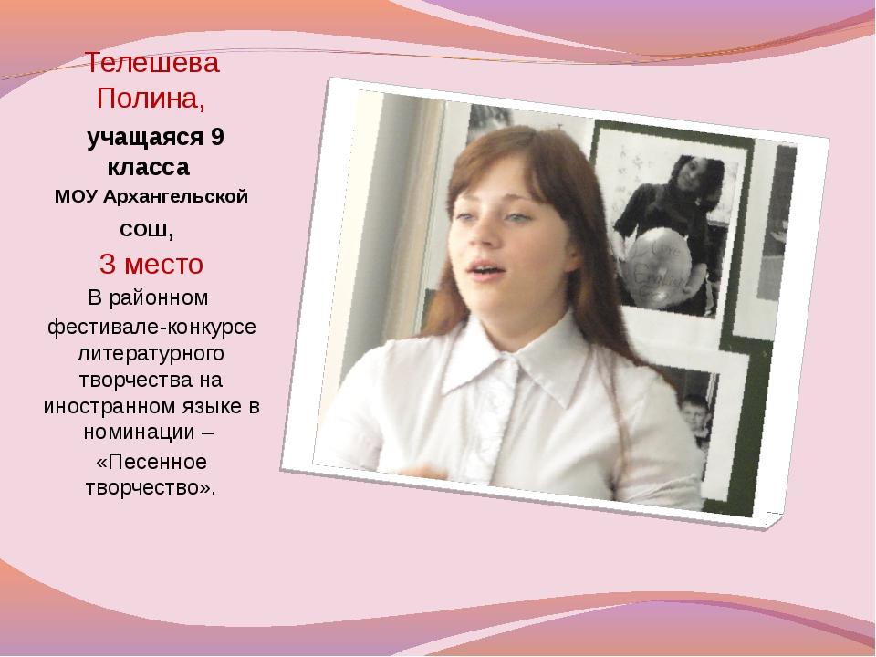 Телешева Полина, учащаяся 9 класса МОУ Архангельской СОШ, 3 место В районном...