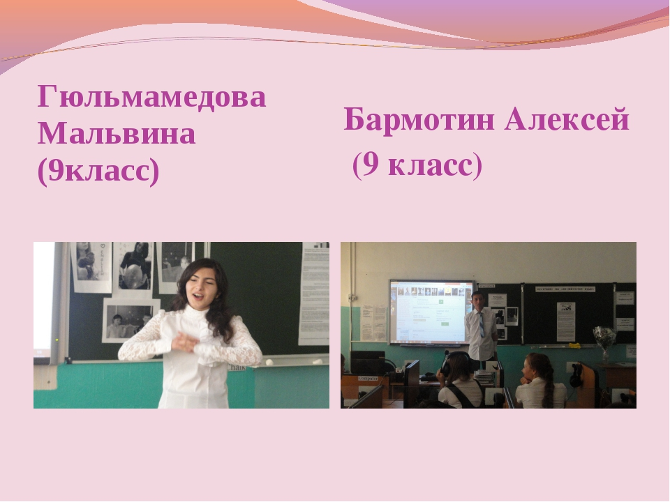 Гюльмамедова Мальвина (9класс) Бармотин Алексей (9 класс)