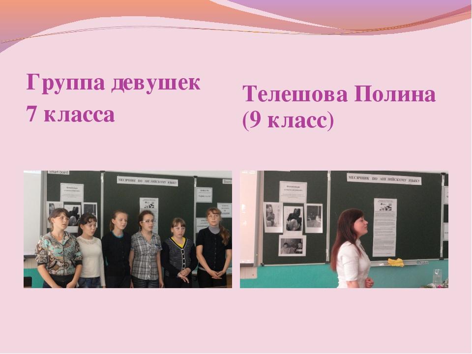 Группа девушек 7 класса Телешова Полина (9 класс)