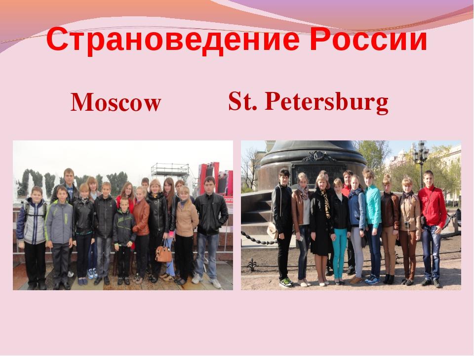 Страноведение России Moscow St. Petersburg