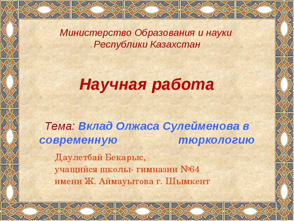 Министерство Образования и науки Республики Казахстан Научная работа Тема: Вк...
