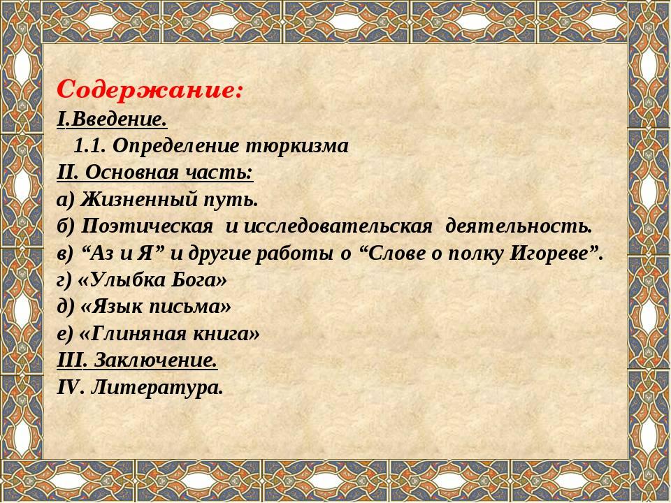 Содержание: I.Введение. 1.1. Определение тюркизма II. Основная часть: а) Жизн...