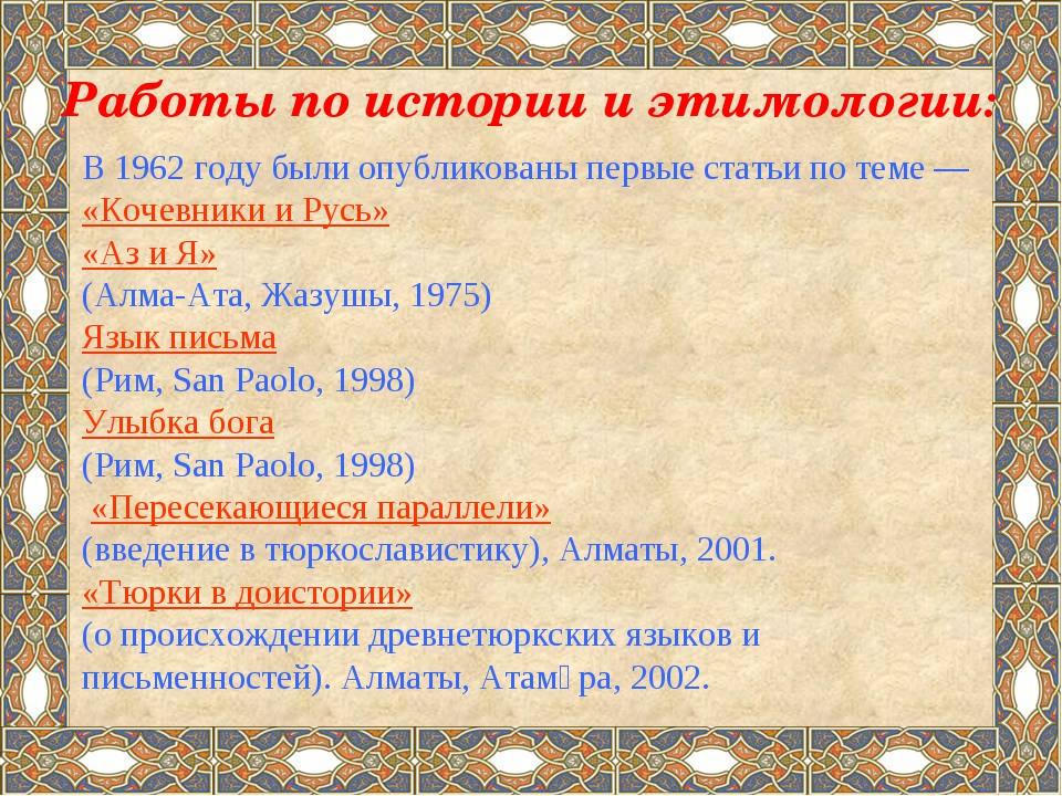 В 1962 году были опубликованы первые статьи по теме— «Кочевники и Русь» «Аз...