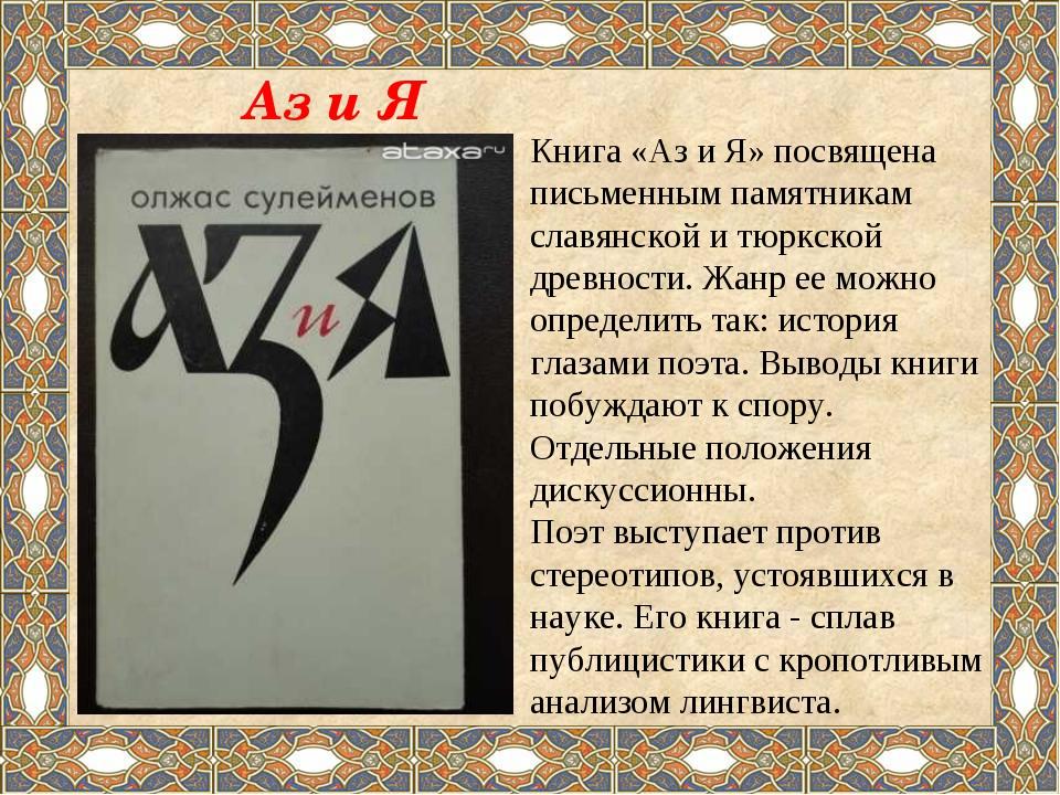 Книга «Аз и Я» посвящена письменным памятникам славянской и тюркской древност...