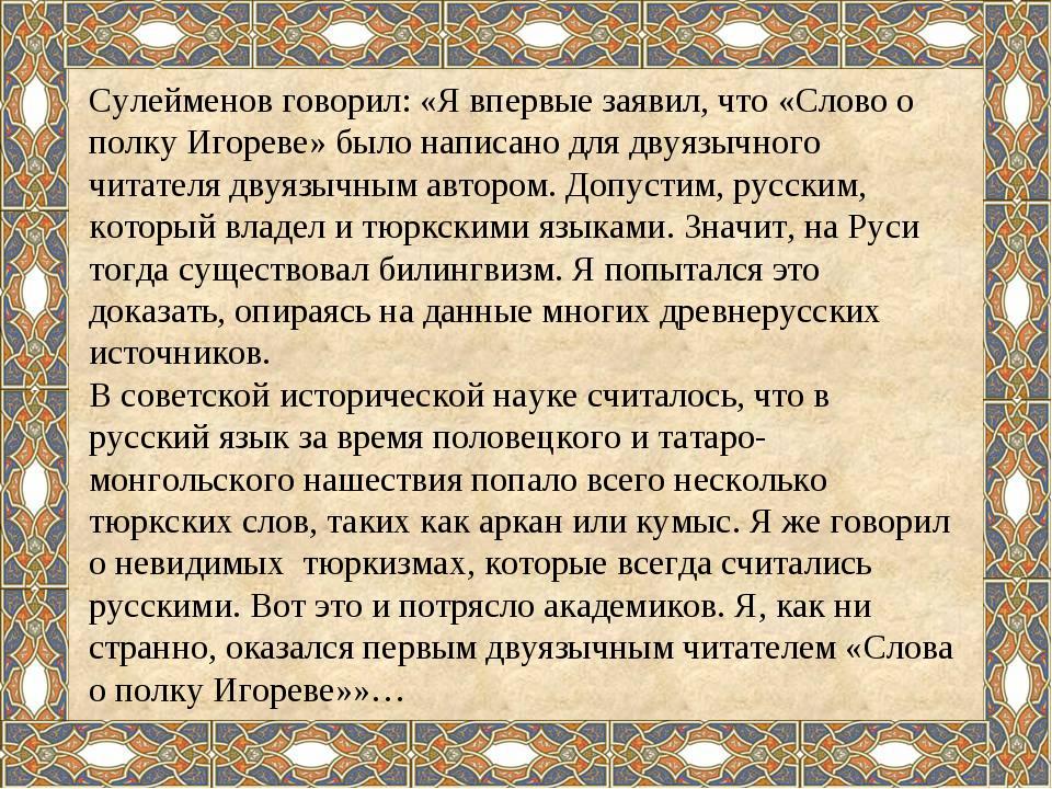 Сулейменов говорил: «Я впервые заявил, что «Слово о полку Игореве» было напис...