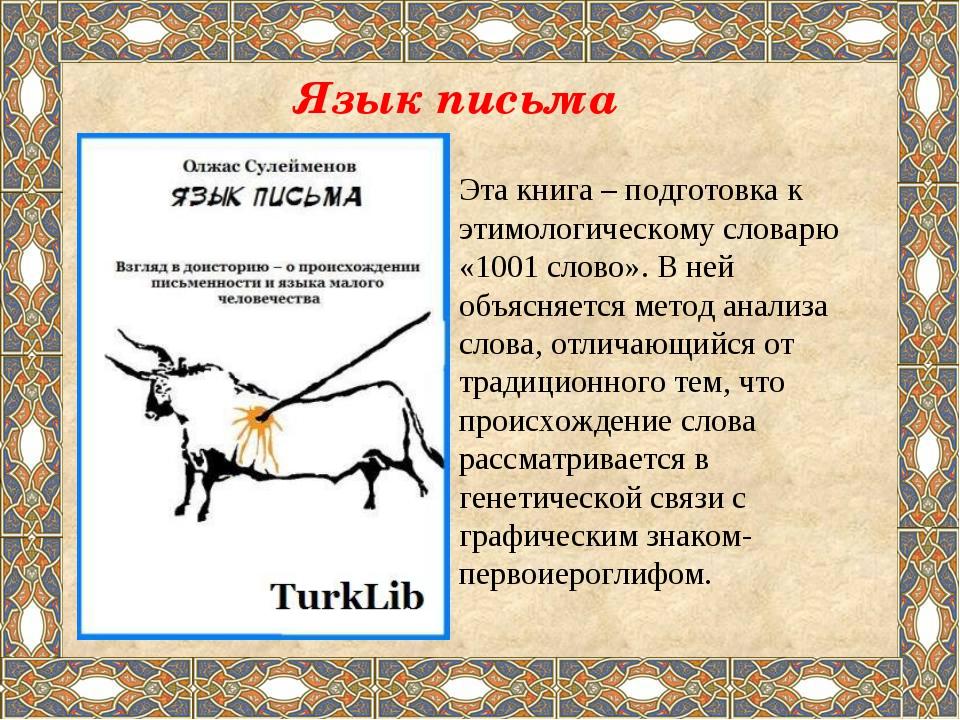 Эта книга – подготовка к этимологическому словарю «1001 слово». В ней объясня...