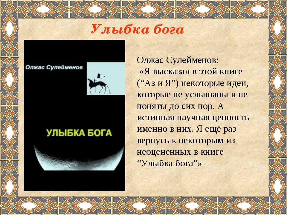 """Улыбка бога Олжас Сулейменов: «Я высказал в этой книге (""""Аз и Я"""") некоторые и..."""