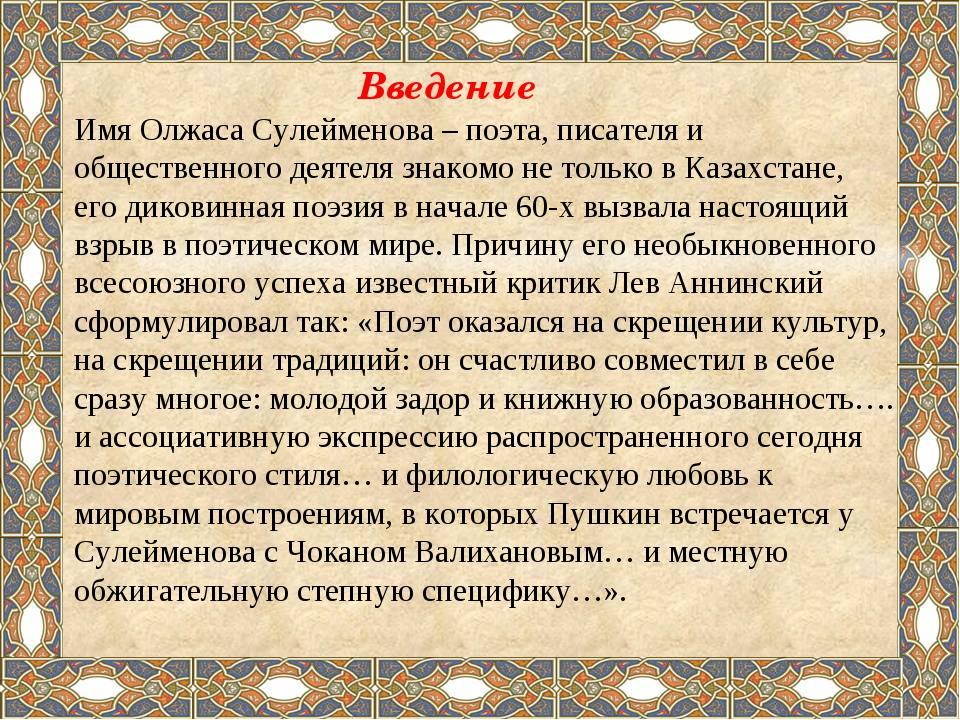 Введение Имя Олжаса Сулейменова – поэта, писателя и общественного деятеля зна...