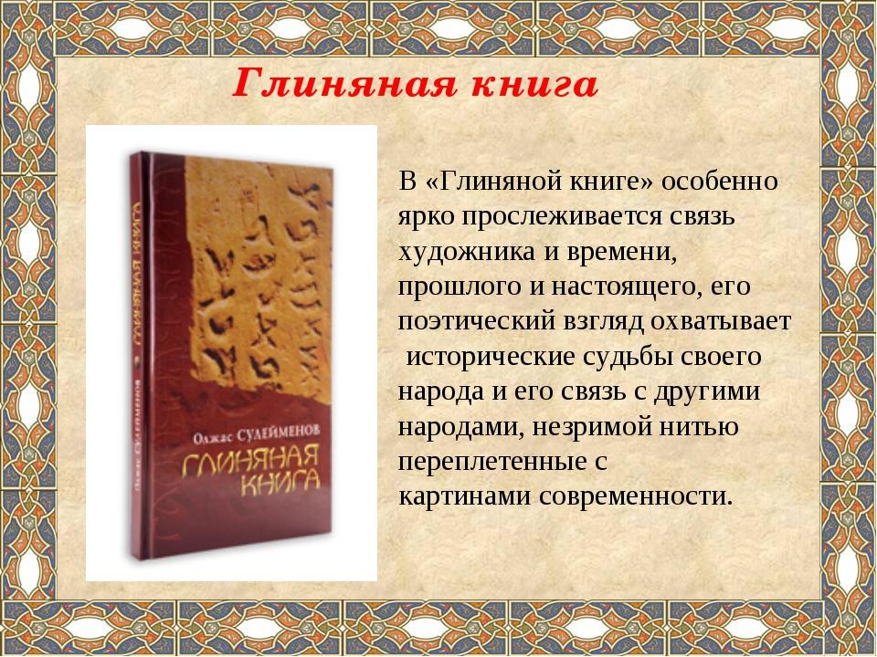 Глиняная книга В «Глиняной книге» особенно ярко прослеживается связь художник...