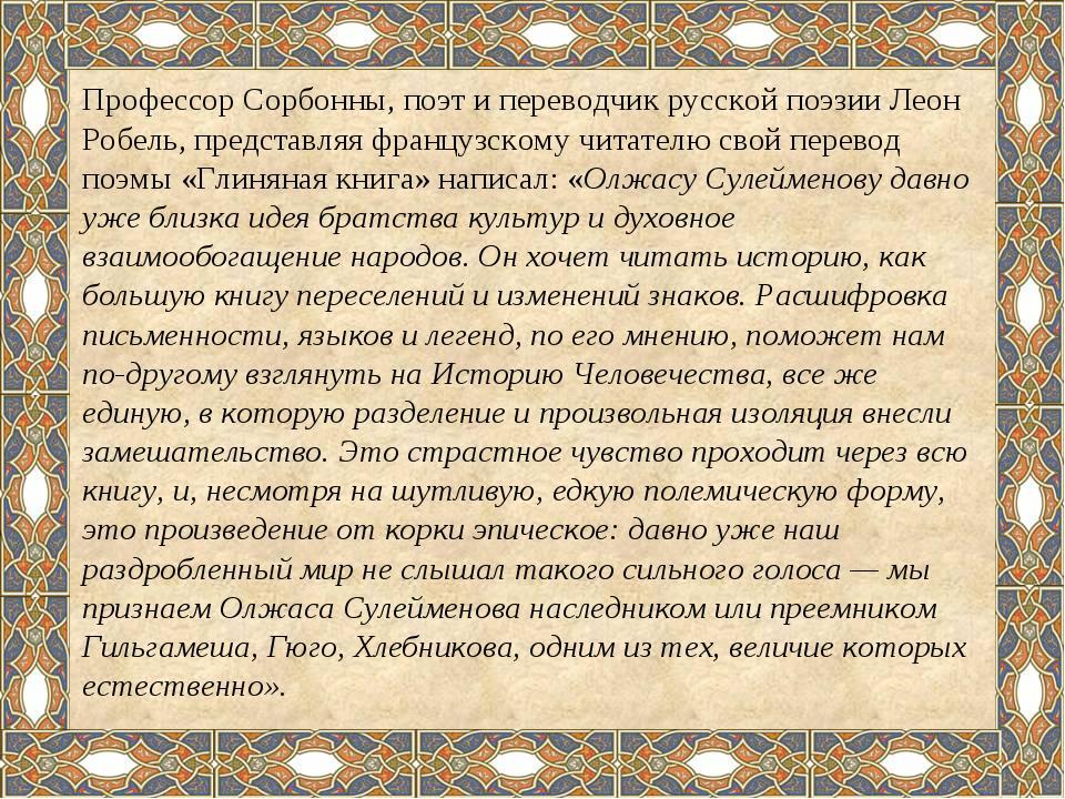 Профессор Сорбонны, поэт и переводчик русской поэзии Леон Робель, представляя...