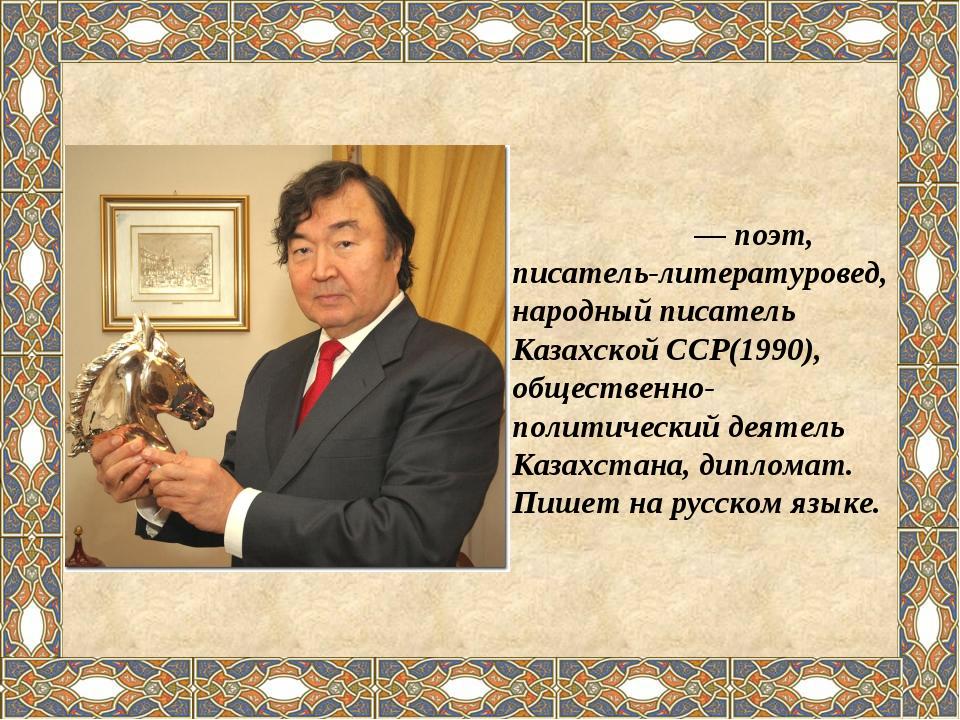 Олжа́с Ома́рович Сулейме́нов— поэт, писатель-литературовед, народный писатель...