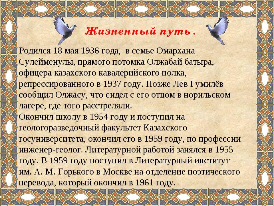 Родился 18 мая 1936 года, в семье Омархана Сулейменулы, прямого потомка Олжаб...