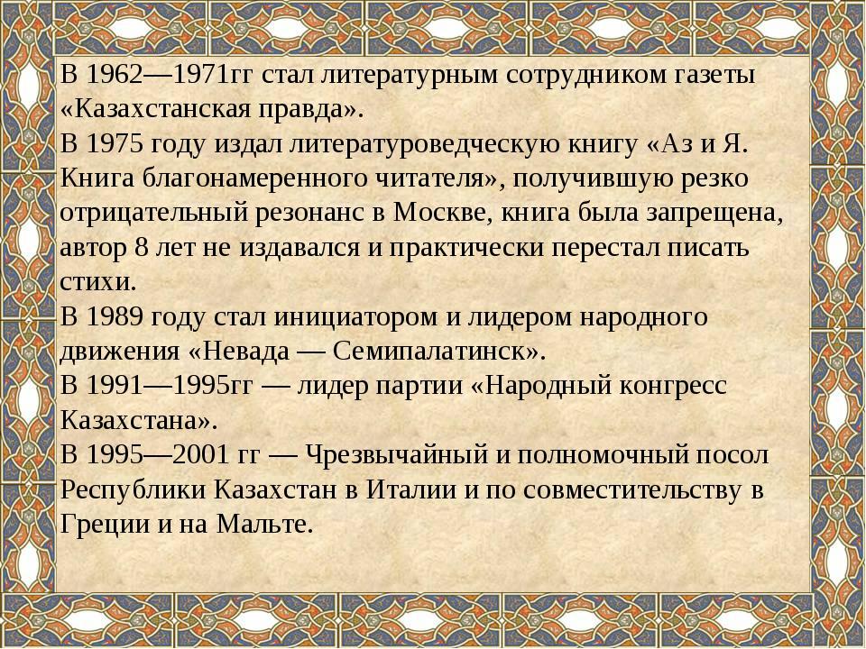 В 1962—1971гг стал литературным сотрудником газеты «Казахстанская правда». В...