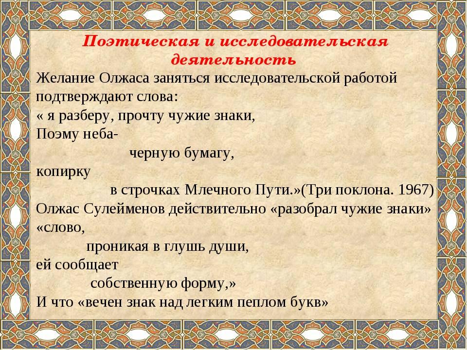 Поэтическая и исследовательская деятельность Желание Олжаса заняться исследов...