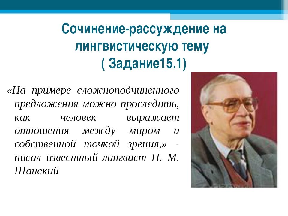 Сочинение-рассуждение на лингвистическую тему ( Задание15.1) «На примере слож...