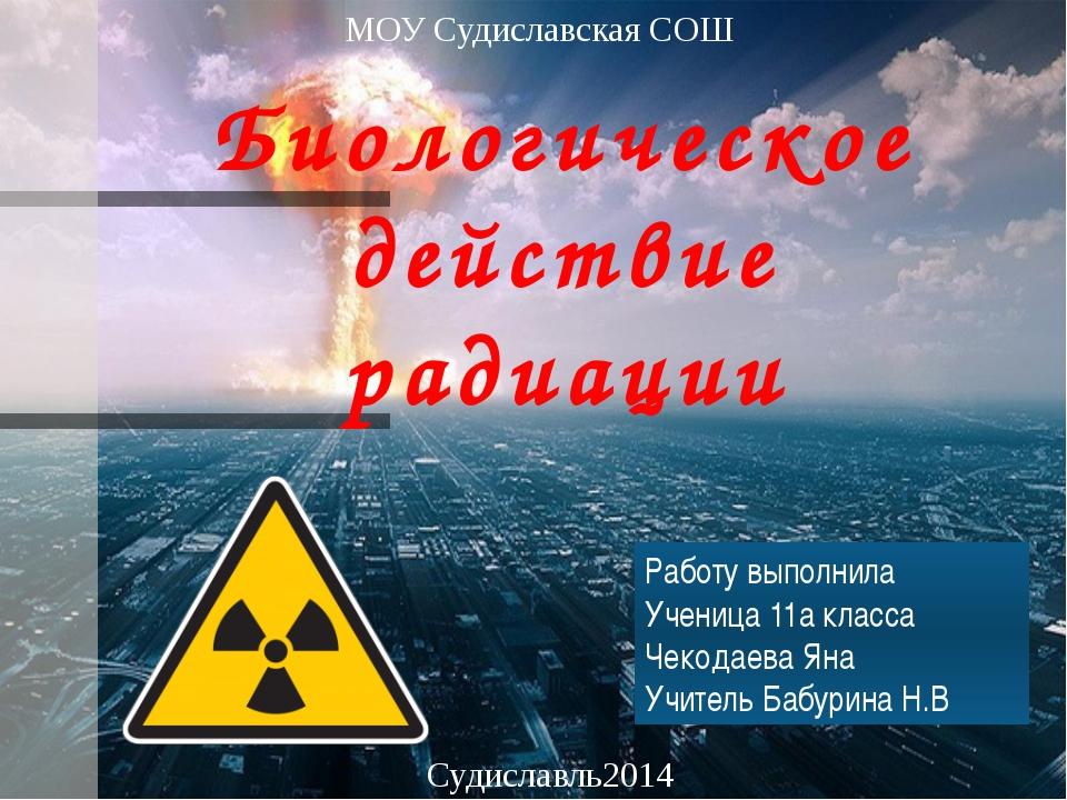 Биологическое действие радиации Работу выполнила Ученица 11а класса Чекодаева...