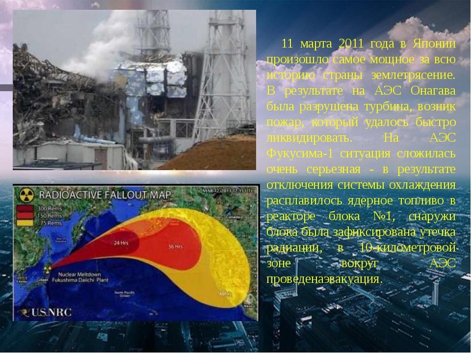 11 марта 2011 года в Японии произошло самое мощное за всю историю страны земл...