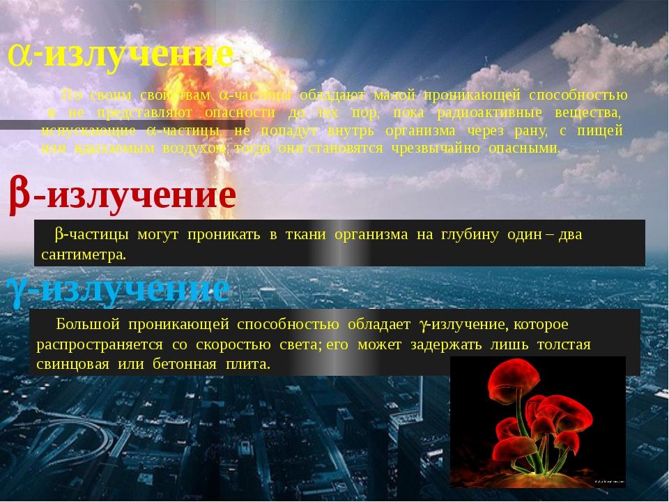 -излучение По своим свойствам -частицы обладают малой проникающей способнос...