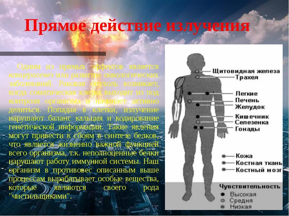 Прямое действие излучения Одним из прямых эффектов является канцерогенез или...