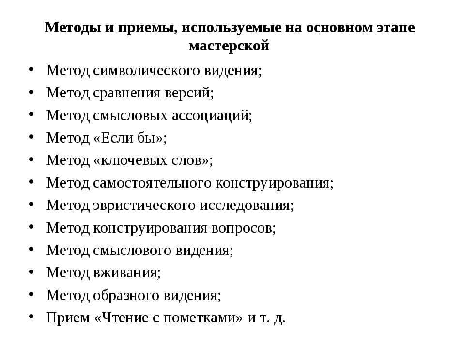 Методы и приемы, используемые на основном этапе мастерской Метод символическо...