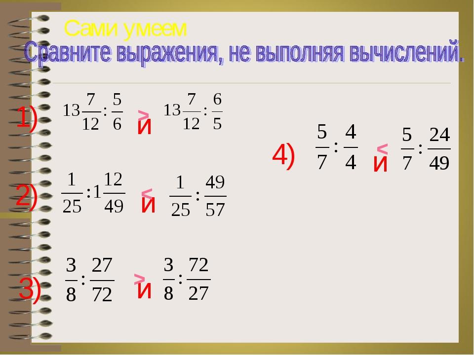 1) 2) 3) 4) и и и и > > < < Сами умеем