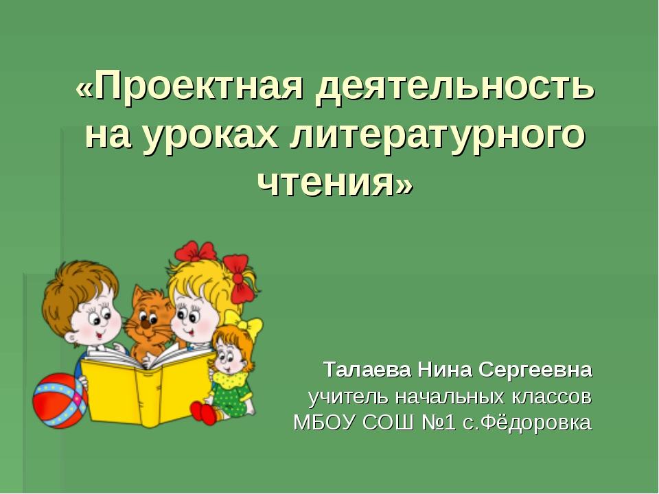 «Проектная деятельность на уроках литературного чтения» Талаева Нина Сергеевн...