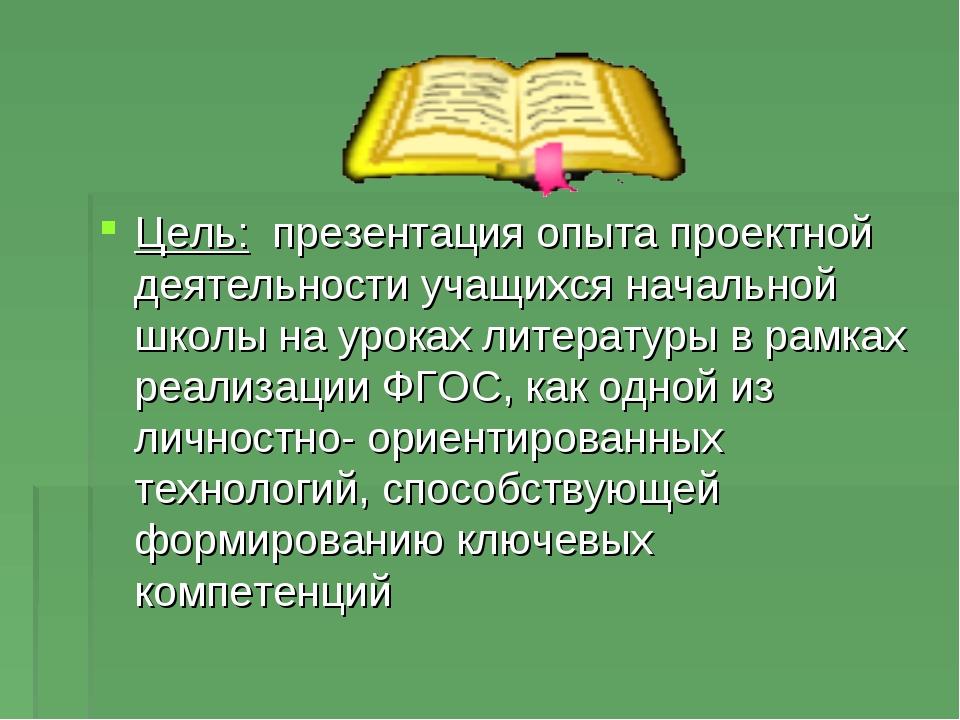Цель: презентация опыта проектной деятельности учащихся начальной школы на ур...