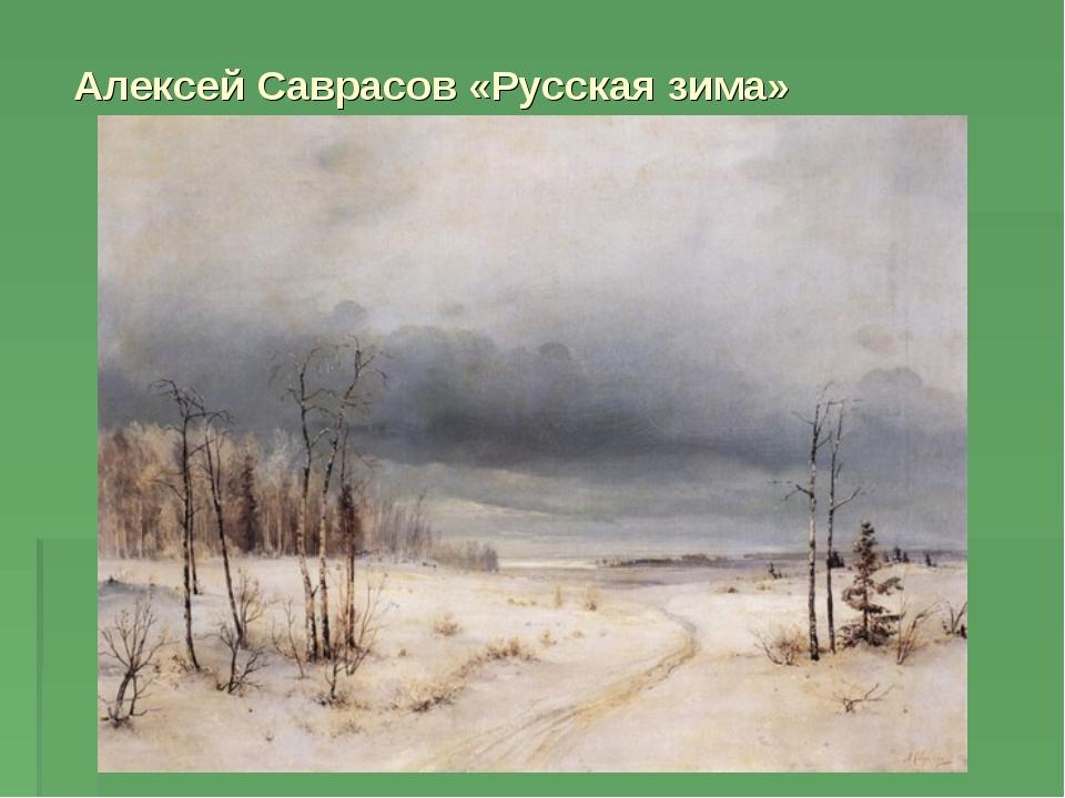 Алексей Саврасов «Русская зима»