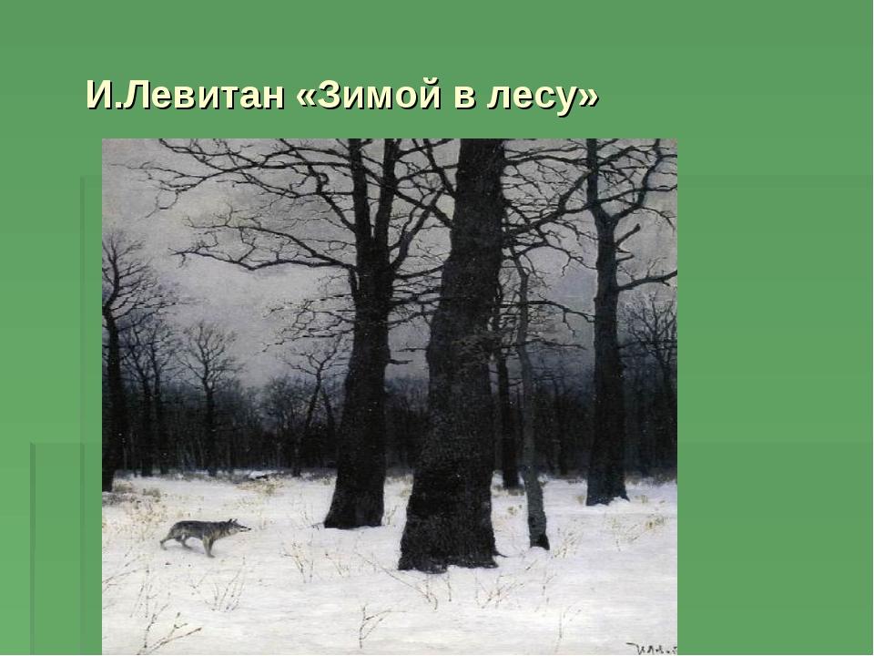 И.Левитан «Зимой в лесу»