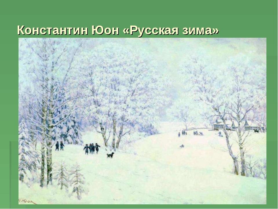 Константин Юон «Русская зима»
