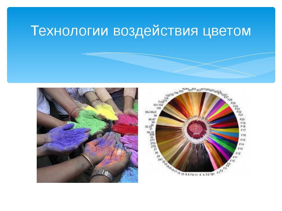 Технологии воздействия цветом