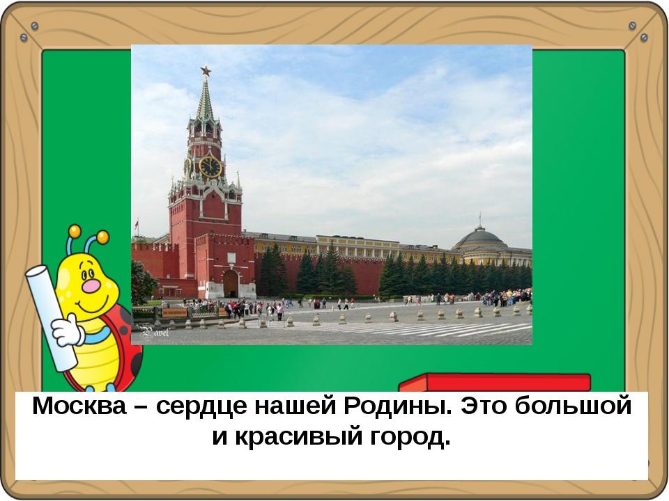 масква – серце нашей родины. Это балшой и кросивый горот. Москва – сердце наш...