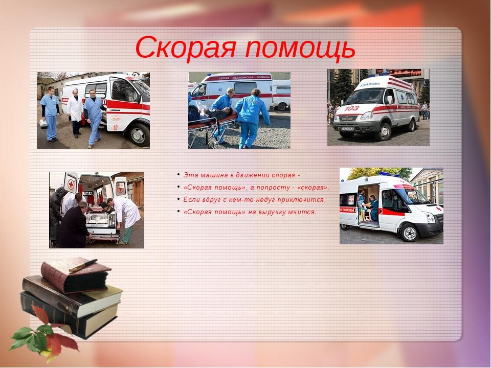 Картинки на тему скорая медицинская помощь