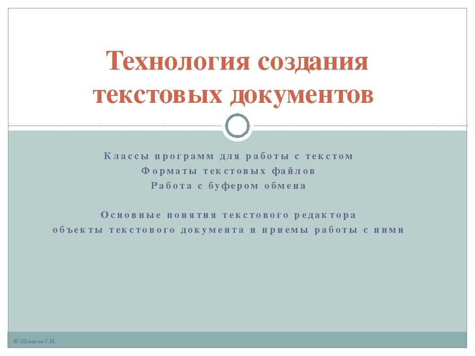 Классы программ для работы с текстом Форматы текстовых файлов Работа с буферо...
