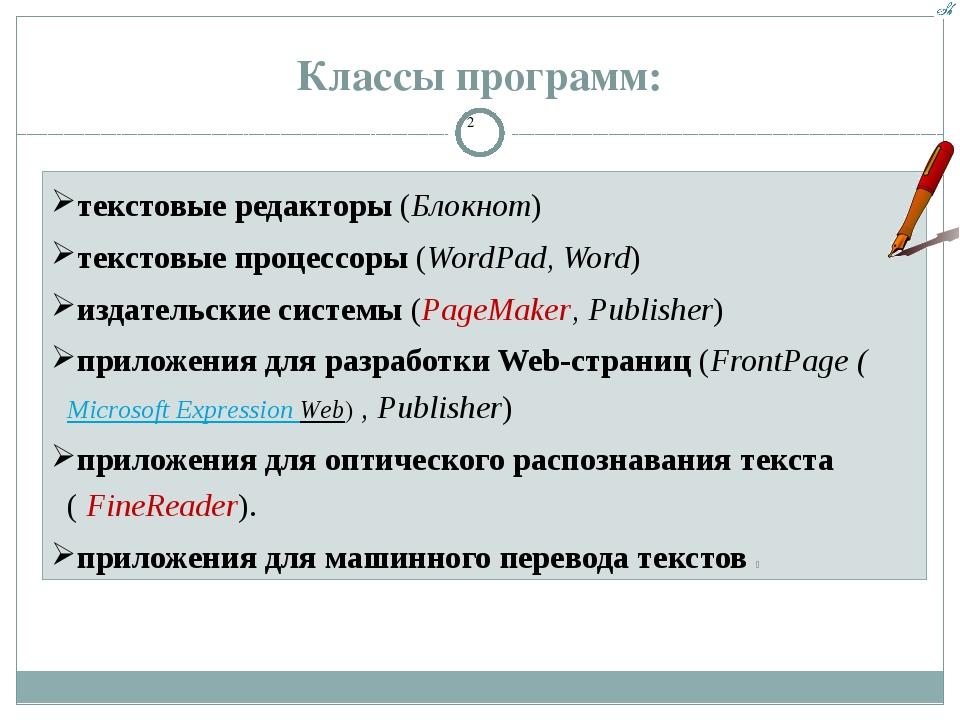 Классы программ: текстовые редакторы (Блокнот) текстовые процессоры (WordPad,...