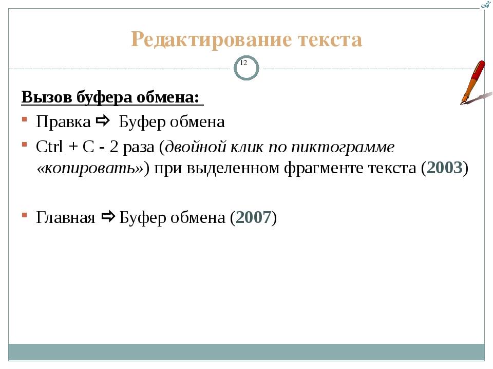 Редактирование текста Вызов буфера обмена: Правка  Буфер обмена Ctrl + C - 2...