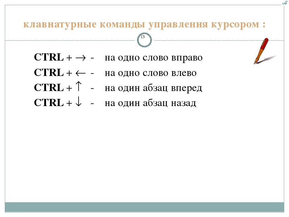 CTRL + -на одно слово вправо CTRL + -на одно слово влево CTRL + -на...