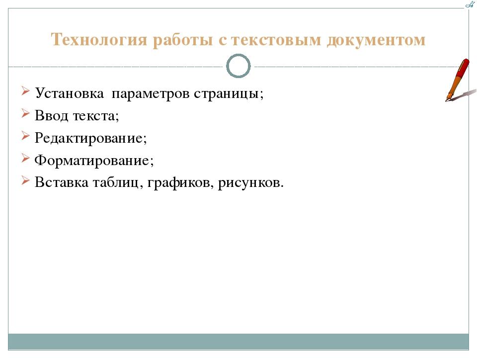 Технология работы с текстовым документом Установка параметров страницы; Ввод...